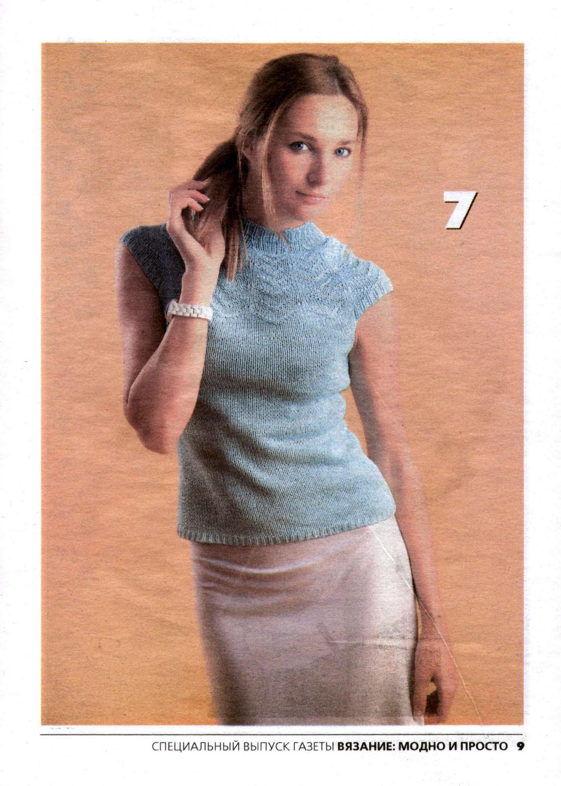 Вязание модного топа