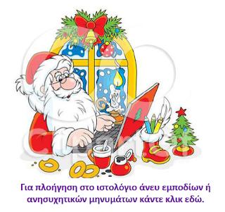 http://www.chiourea.gr/2015/10/blog-post_21.html