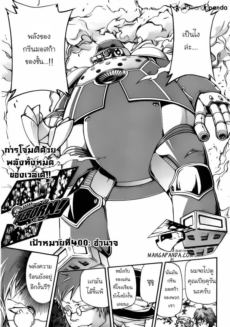 Katekyo Hitman REBORN! ตอนที่ 400 แปลไทย