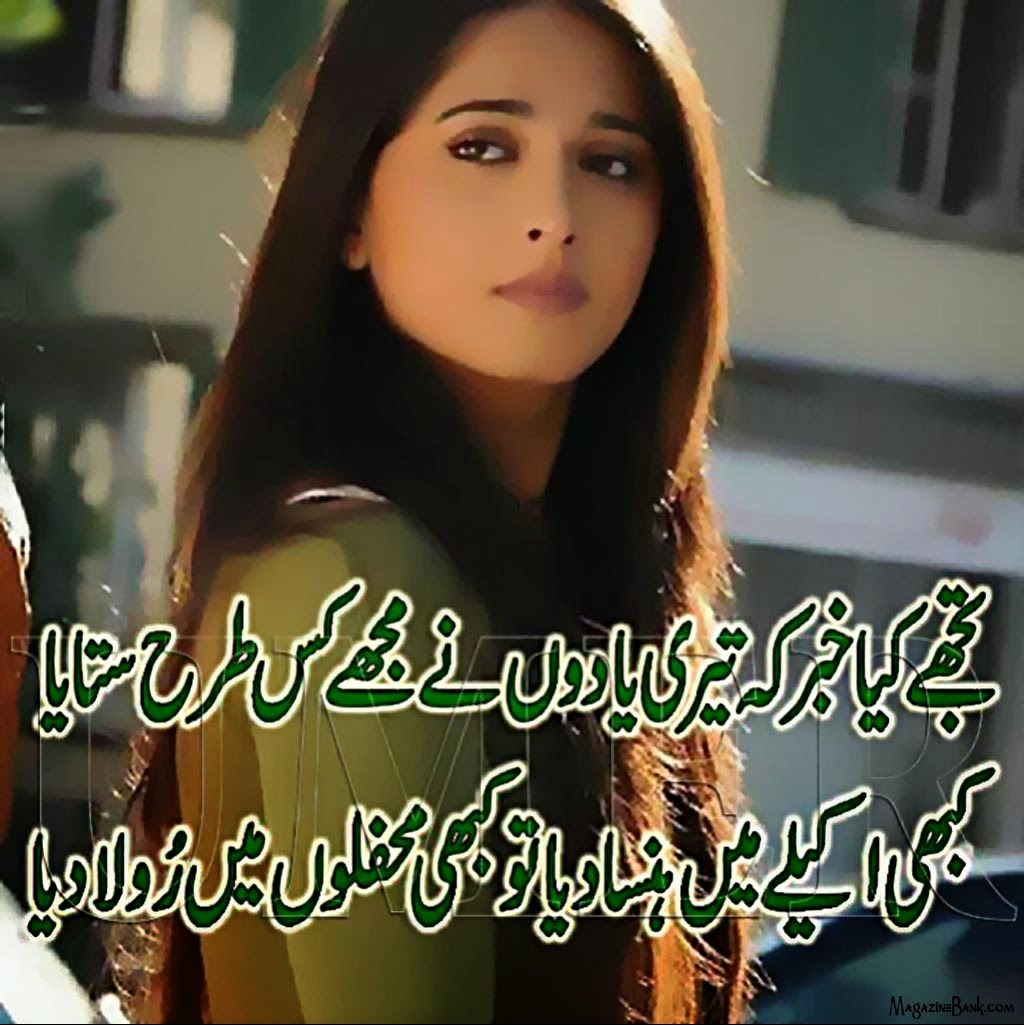 Urdu Love Shayari In English Top best sad shayari in urdu