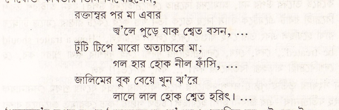 essay about kazi nazrul islam Kazi nazrul islam's biography and life storykazi nazrul islam was a  novels, and essays but is best  nazrul's father kazi faqeer ahmed was the imam and .