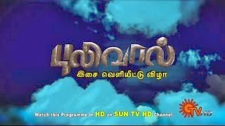 Puli Vaal – Audio Launch  Sun TV  26-01-2014 Kudiyarasu Dhina Special Program Show