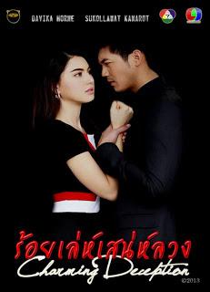 Âm Mưu Đen Tối - Roy Lae Sanae Luang