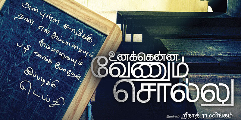 Unakkenna Venum Sollu – Official Trailer _ Srinath Ramalingam