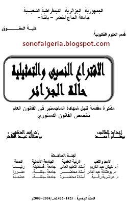 الاقتراع النسبي والتمثيلية حالة الجزائر - بيطام أحمد 16-05-2011%2B22-54-1