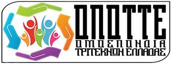 Είμαστε μέλος της ΟΠΟΤΤΕ
