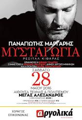 ρεσιτάλ κιθάρας του κορυφαίου Έλληνα κιθαρίστα Παναγιώτη Μάργαρη
