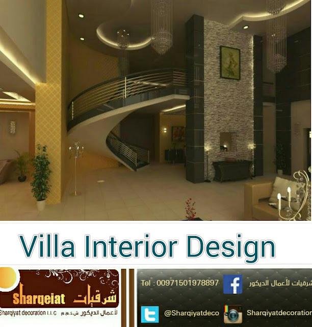 تصميم فيلل,شرقيات للديكور,تصميم داخلي,الإمارات