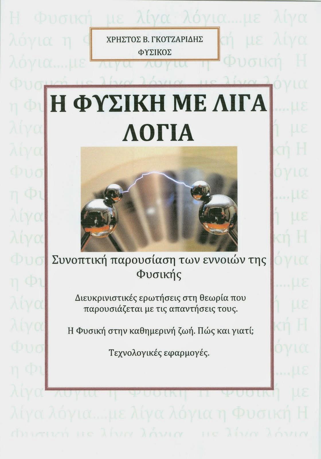 ΤΟ ΝΕΟ ΒΙΒΛΙΟ ΤΟΥ Χ. ΓΚΟΤΖΑΡΙΔΗ