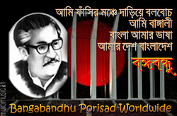 The Founder of Bangladesh