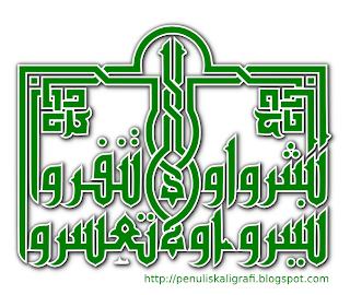 gambar  kaligrafi arab digital dengan efek outline dan shadow