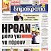 Τα πολιτικά και οικονομικά πρωτοσέλιδα του Σαββάτου (21 Ιουνίου 2014)