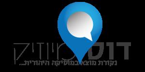דוס מיוזיק | מוסיקה חסידית - מוסיקה יהודית - מוזיקה מזרחית