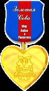 """Я награждена медалью """"Лучшей мамочке сов"""""""