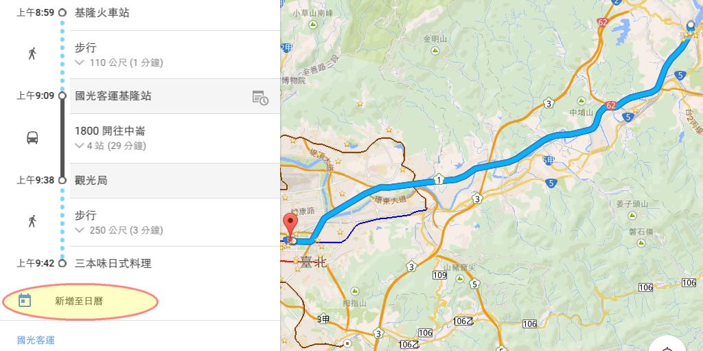 Google 地圖整合 Google日曆!把火車時間加入行事曆