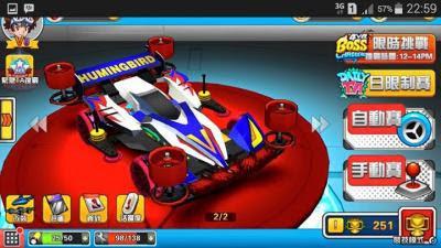 Game Mini 4wd Tamiya (Online) Apk Android Terbaru
