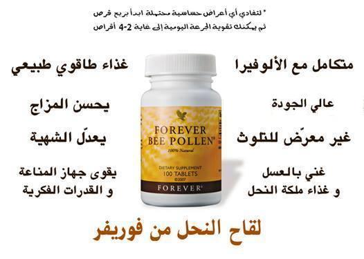 how to take bee pollen forever