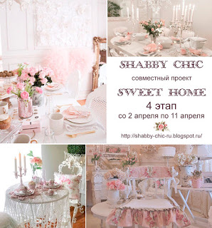 СП Sweet Homr