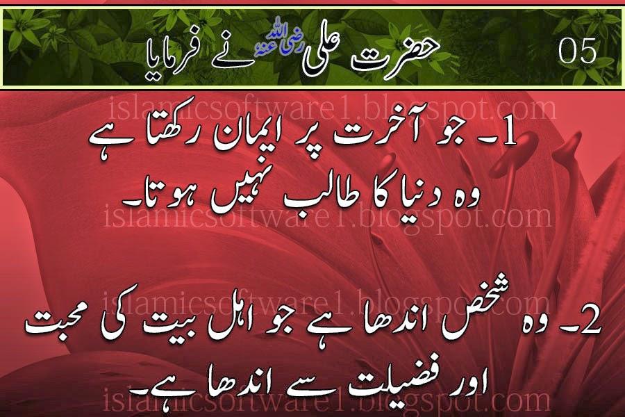 Hazrat Ali Murtaza Radi Allahu Anhu 5