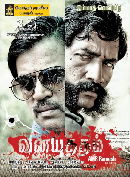 saw 1 movie download in tamil dubbed