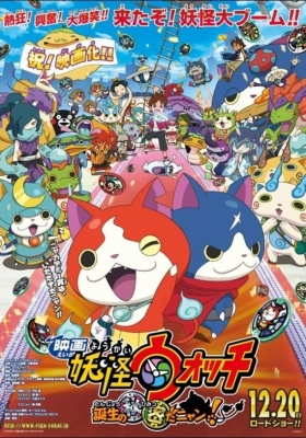 Yo-kai Watch the Movie: It's the Secret of Birth, Meow! (Dub)