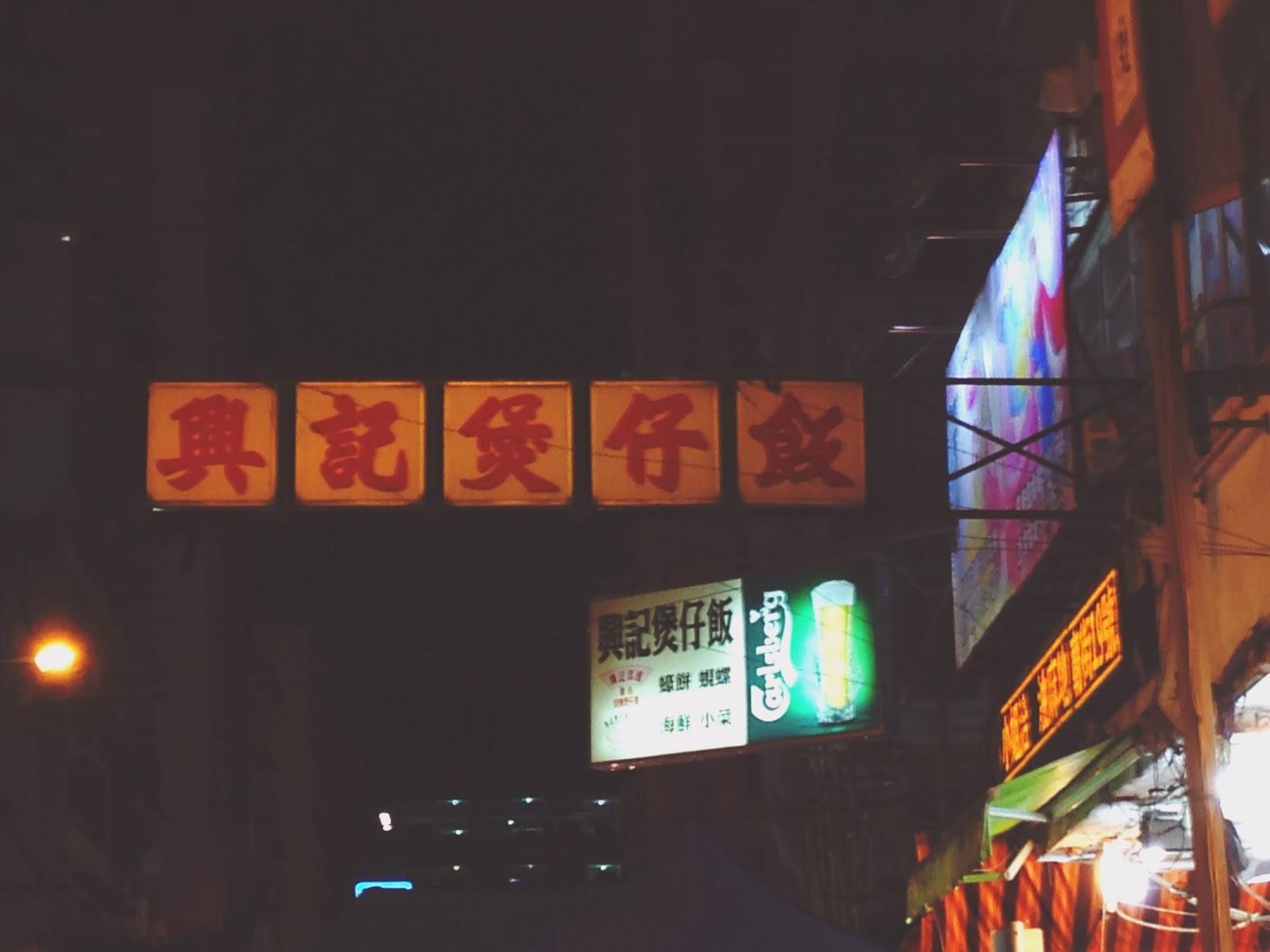 Hing Kee Claypot Rice Temple St Yau Ma Tei Hong Kong