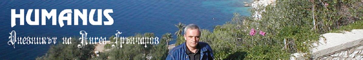 HUMANUS, дневникът на философа Ангел Грънчаров