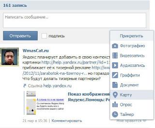 прикрепить к записи ВКонтакте фотографию, видео, аудио и т.д.
