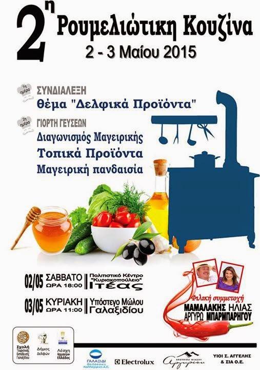 """Σε Ιτέα και Γαλαξείδι ο 2ος Διαγωνισμός Μαγειρικής """"Ρουμελιώτικης Κουζίνας"""""""
