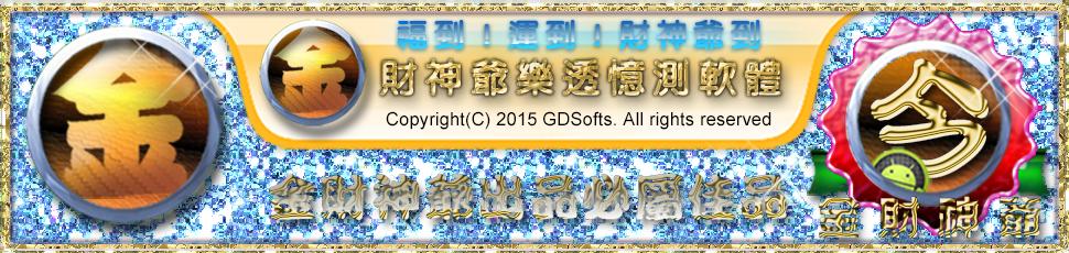 今彩539黃金版路憶測參考【免費APP軟體】