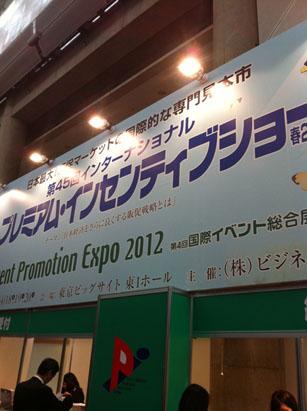 インターナショナルプレミアム・インセンティブショー春 2012