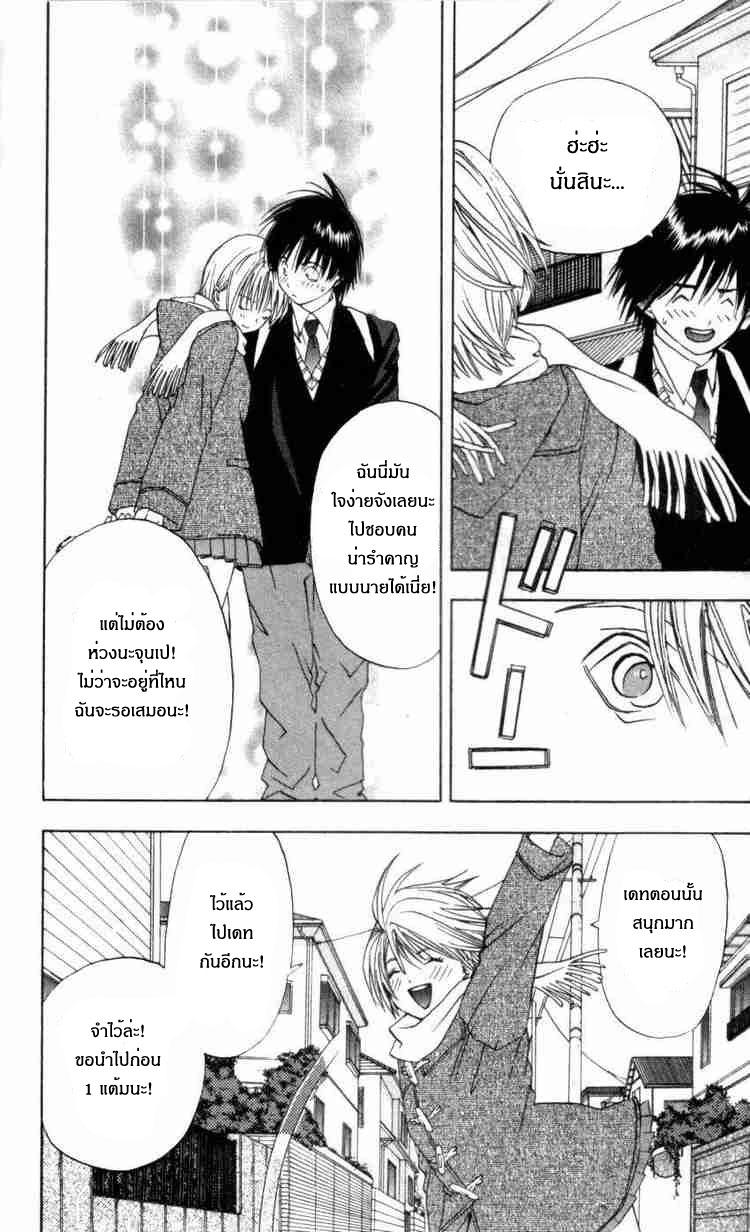 อ่านการ์ตูน Ichigo100 17 ภาพที่ 16