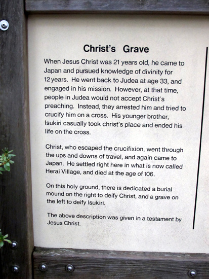 Tomb of Christ, Aomori