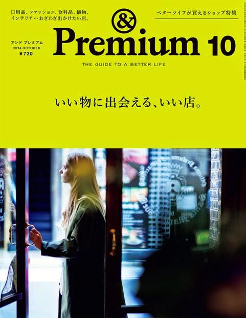 & Premium 10月号