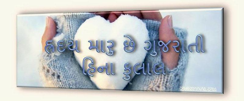 હ્રદય મારું છે ગુજરાતી                                 (Hraday maru che Gujrati by hina kulal)