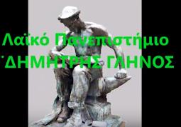 ΜΑΘΑΙΝΟΥΜΕ