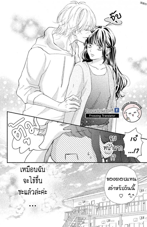 Asahi-senpai no Okiniiri ตอนที่ 8 TH แปลไทย