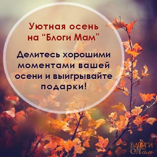 http://www.blogimam.com/2014/10/uyutnaya-osen-na-blogi-mam-priglashaem-vsex-na-posidelki/