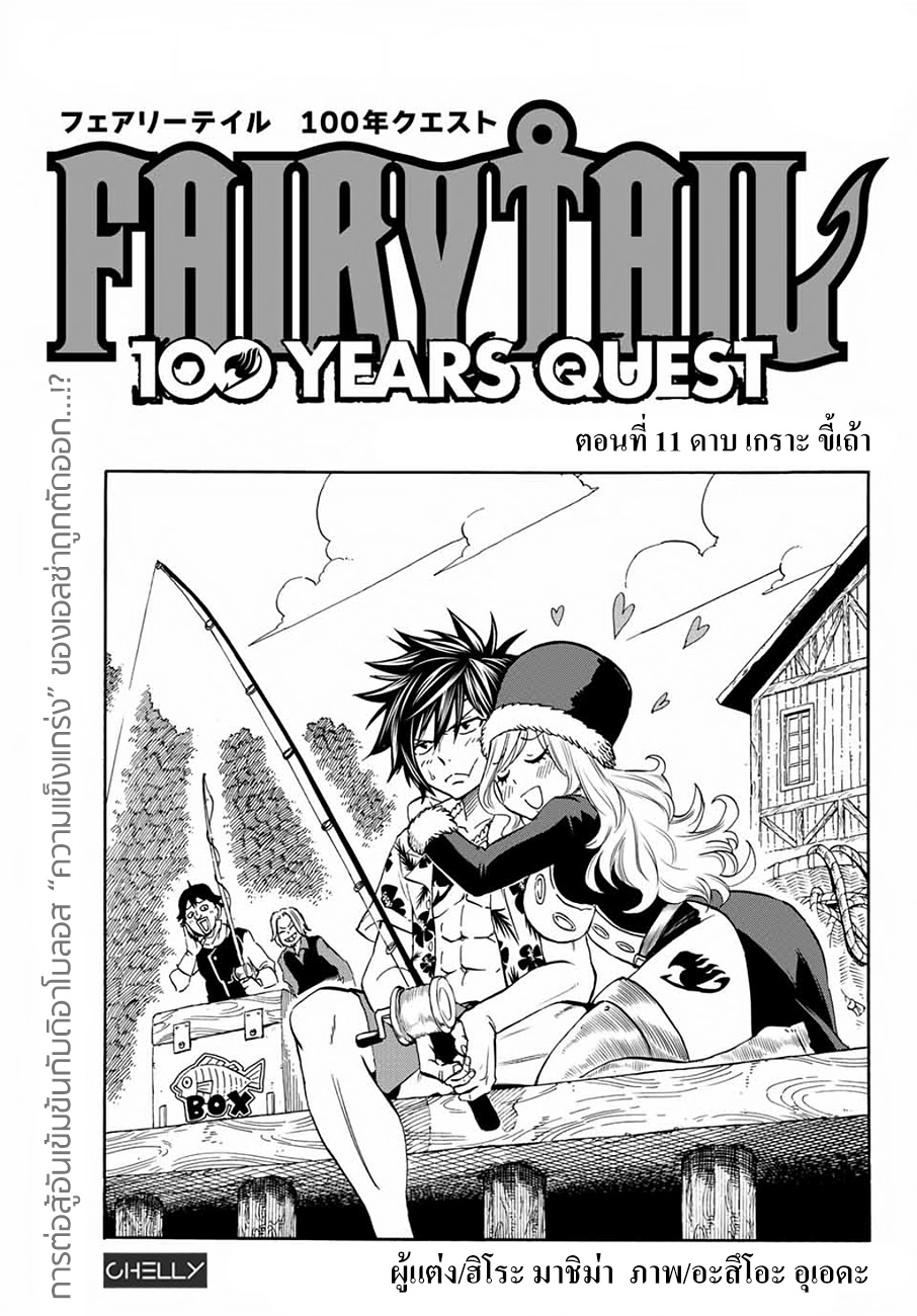 Fairy Tail 100 Years Quest-ตอนที่ 11