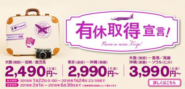 樂桃「日本站」回程【Have a nice trip】大阪 / 沖繩 返香港 單程3,990円起,今晚(1月21日)11時開賣。