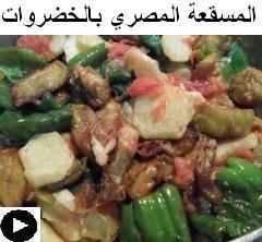 فيديو المسقعة المصرية النباتية بالباذنجان و الفلفل و البطاطس