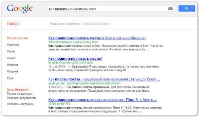 конкуренция по выбранному поисковому запросу в Google