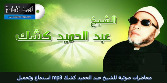 محاضرات صوتية للشيخ عبد الحميد كشك mp3 استماع وتحميل