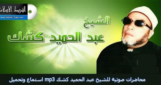 Homazh Shejh AbdulHamid Kishk :