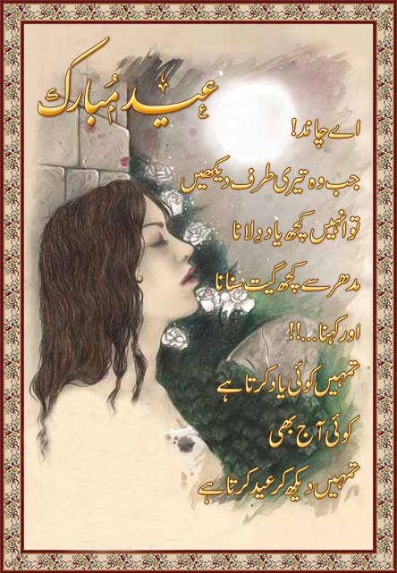 Aay Chaand - Eid Mubarak - Urdu Poetry