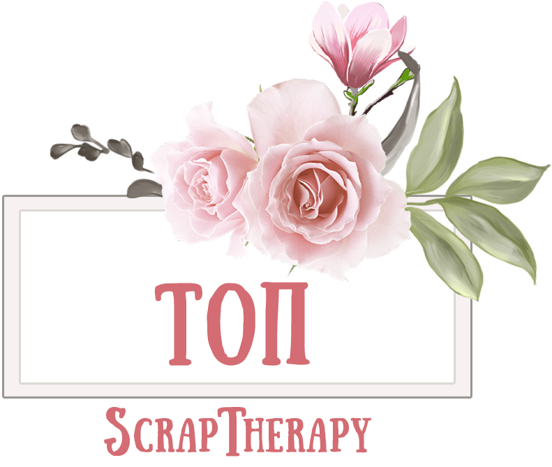 Я в ТОП-3 ScrapTherapy!