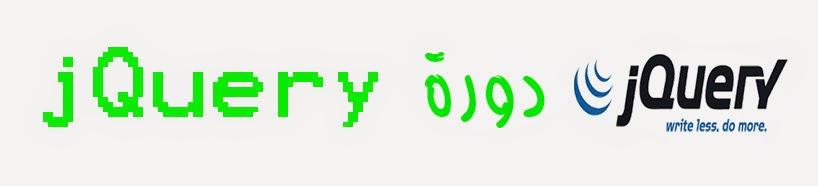 دورة jQuery | شرح jQuery | تعلم jQuery | مكتبة برمجية من JavaScript