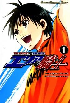 エリアの騎士 raw manga