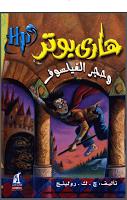 تحميل رواية هاري بوتر وحجر الفيلسوف PDF