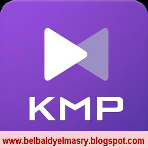 حمل احدث اصدار من مشغل جميع صيغ الفيديو والصوتيات KMPlayer لهواتف اندرويد